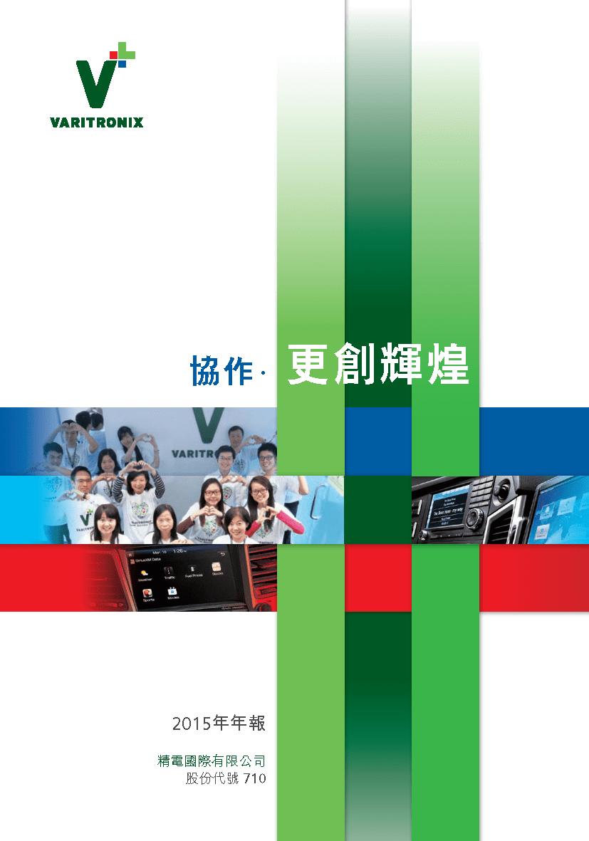Varitronix_FR_2015_CN_preview-min